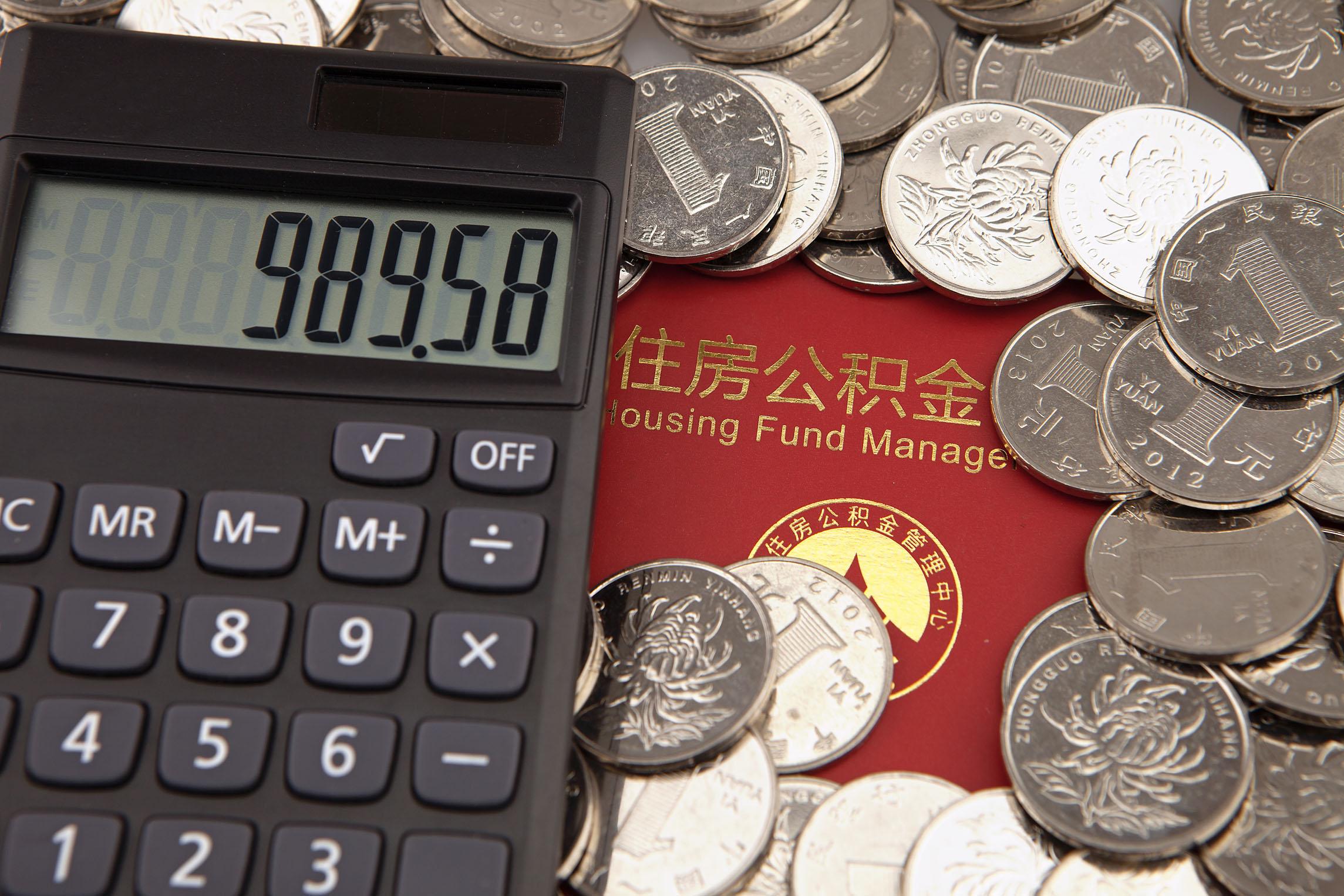 公积金贷款等额本息提前还款划算吗?计算公式是什么