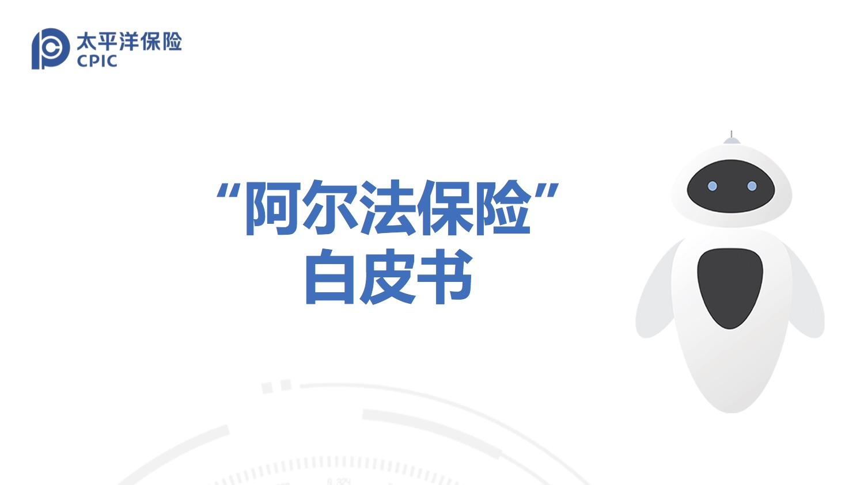 """中国太保发布《""""阿尔法保险""""白皮书》 首次披露国民养老保障期望值"""