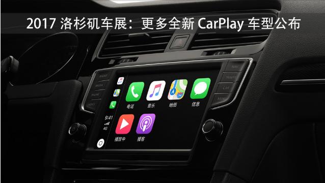 2017 洛杉矶车展:更多全新 CarPlay 车型公布