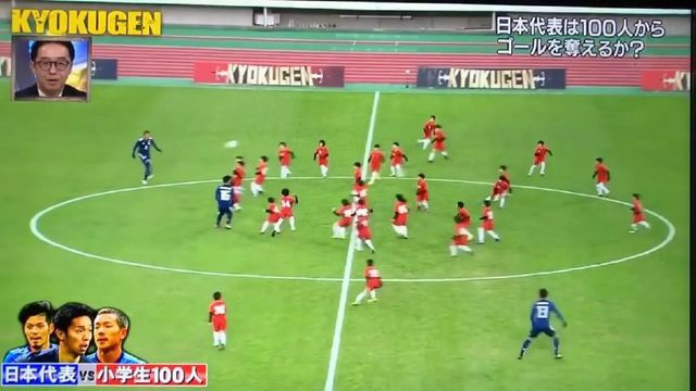 日本3名国脚对阵100位小学生……场面实在太欢乐!